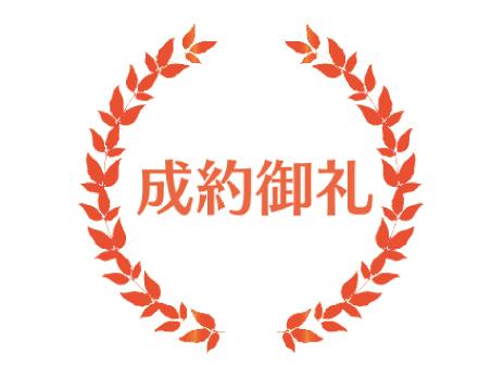 【成約御礼】槇塚台1 建築条件なし土地