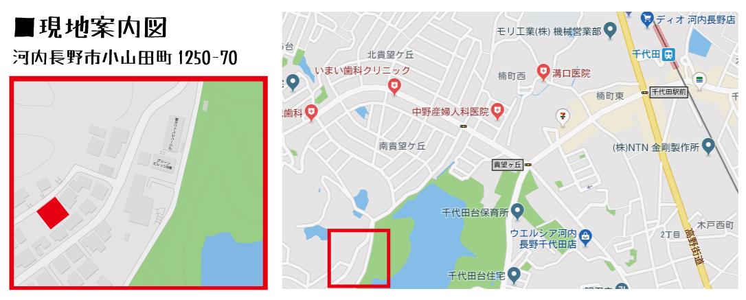 【成約御礼】河内長野市小山田町 建築条件なし土地