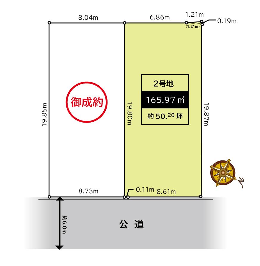 【成約御礼】西山台2 建築条件なし土地